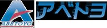 アベトヨ株式会社